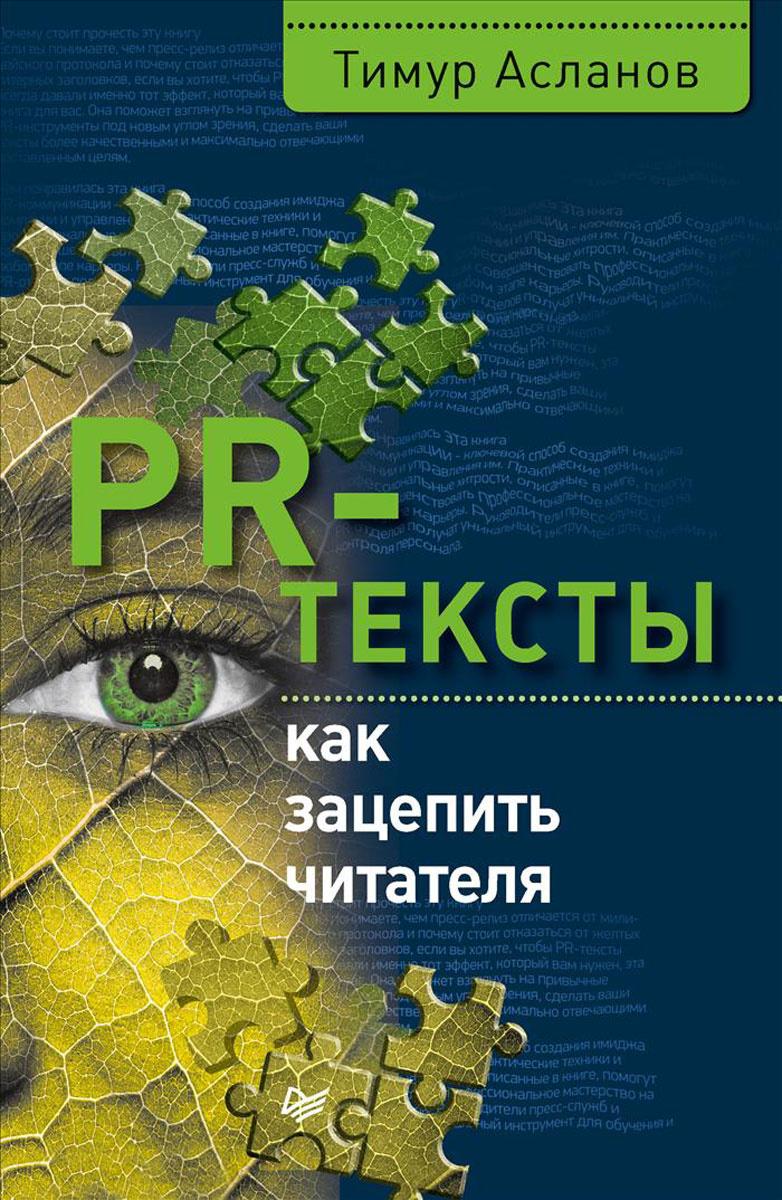 PR-тексты. Как зацепить читателя | Асланов Тимур Анатольевич  #1