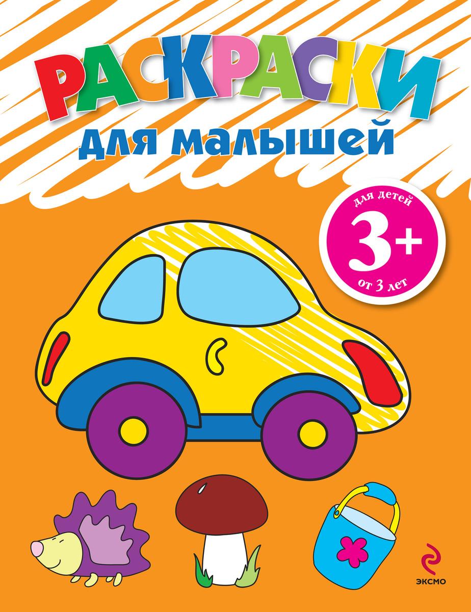 """Книга """"Раскраски для малышей"""" — купить в интернет-магазине ..."""