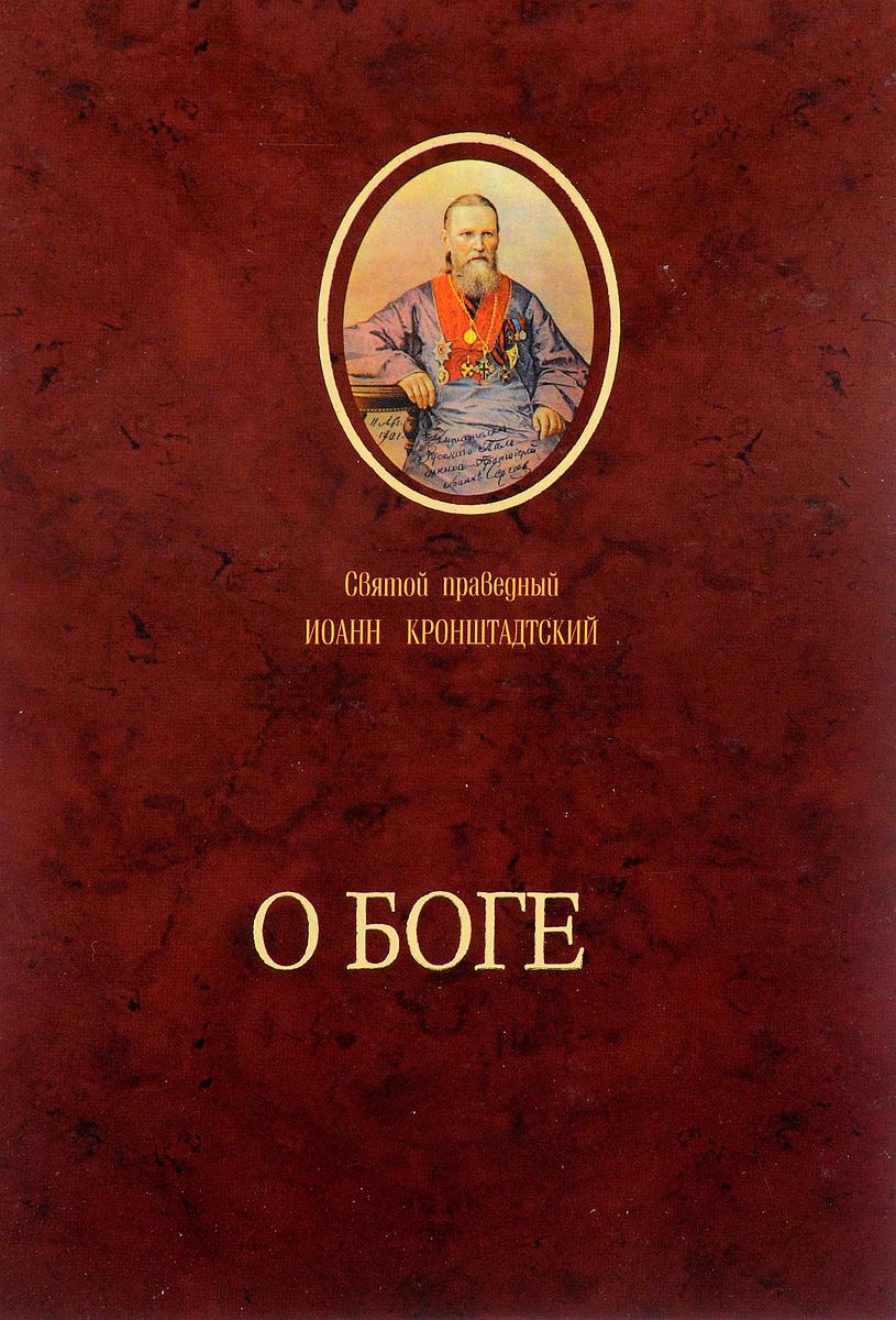 О Боге | Иеромонах Тихон (Барсуков) #1