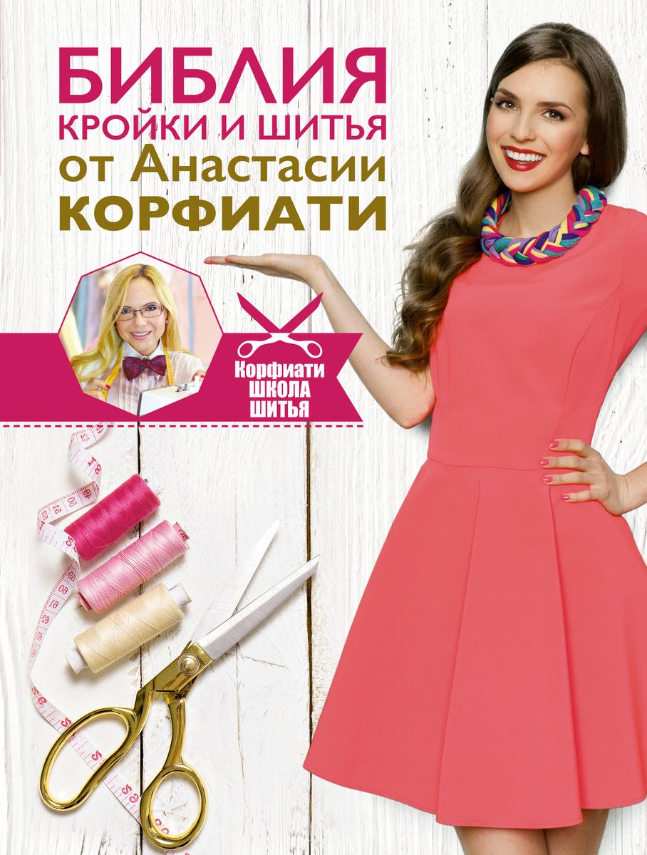 49924ce6799 Библия кройки и шитья от Анастасии Корфиати — купить в интернет-магазине  OZON.ru с быстрой доставкой
