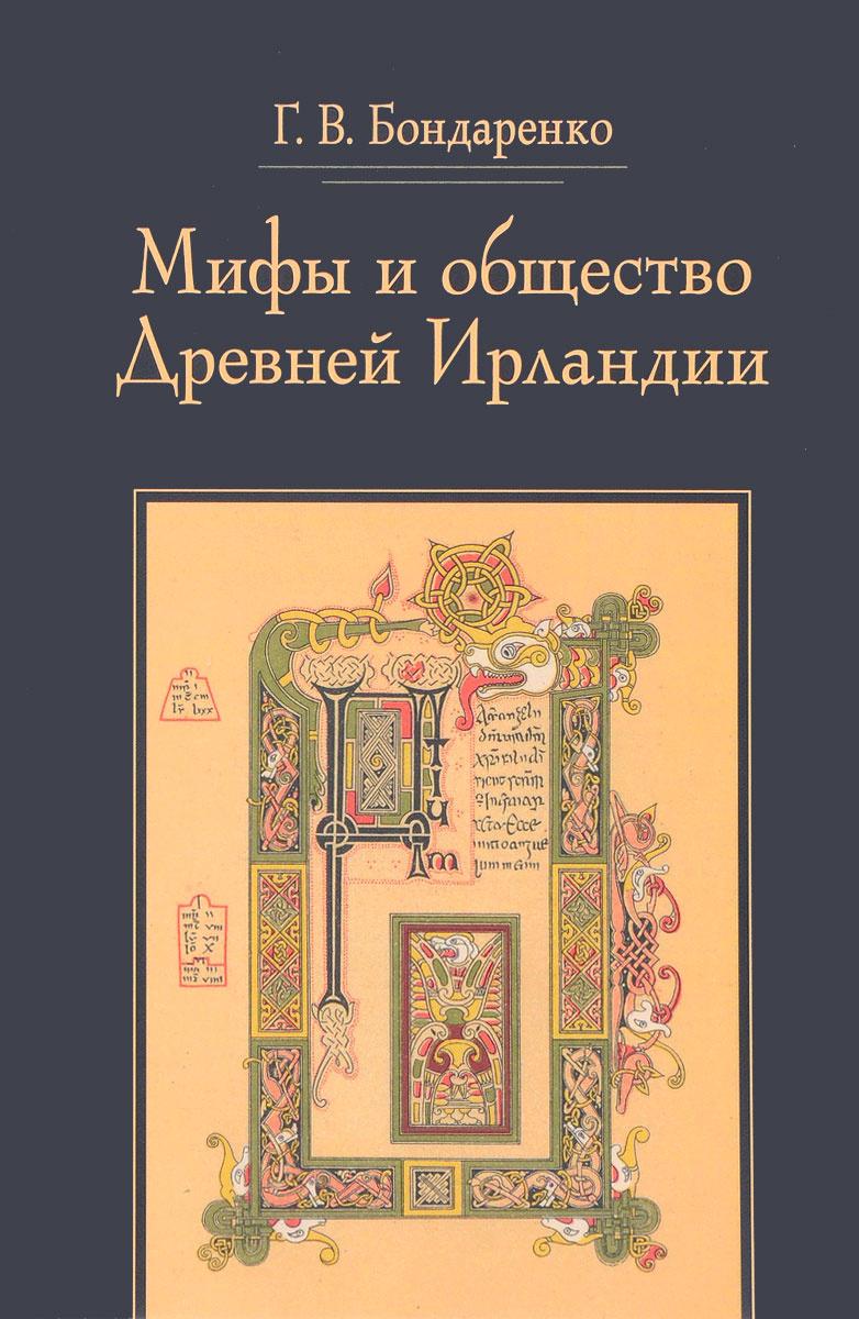 Мифы и общество Древней Ирландии #1