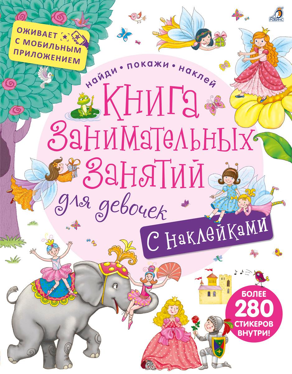 Книга занимательных занятий для девочек. Дополненная реальность (+ наклейки)  #1