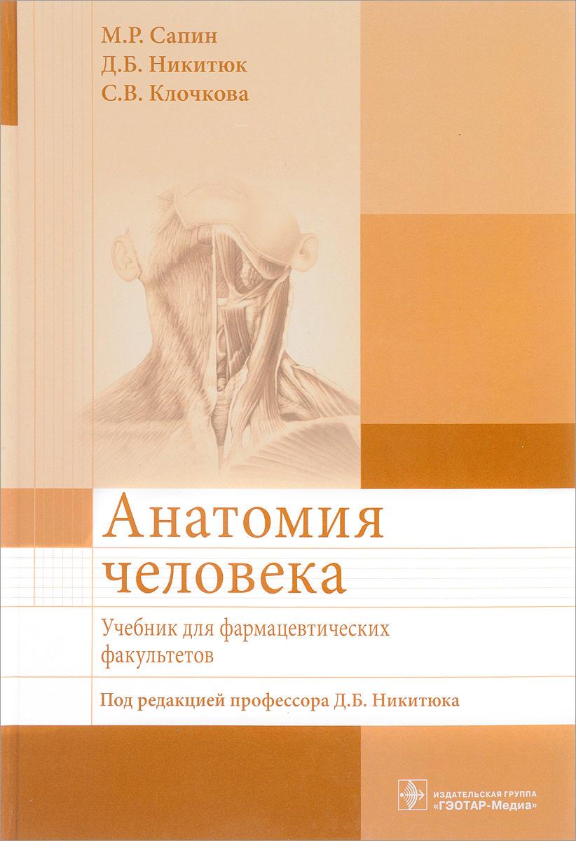 Анатомия человека. Учебник | Сапин Михаил Романович, Клочкова Светлана Валерьевна  #1