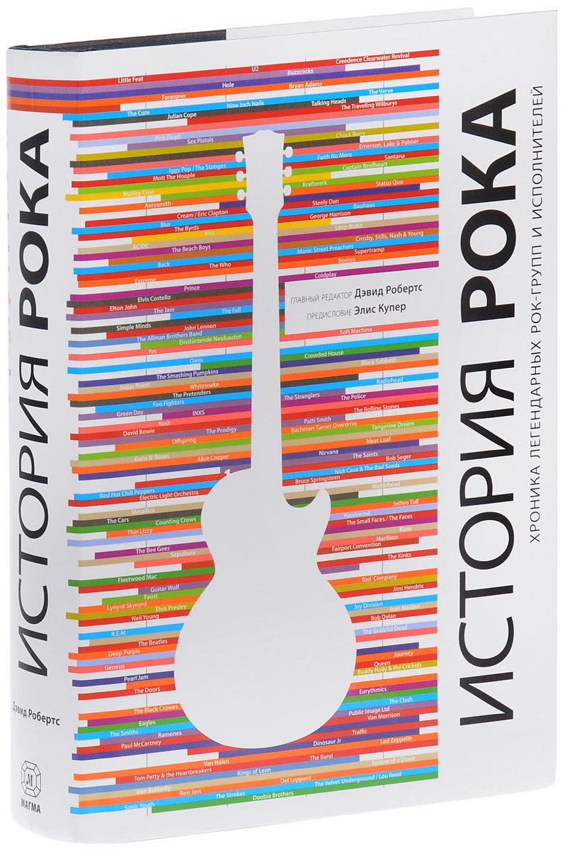 История рока. Хроника легендарных рок-групп и исполнителей  #1