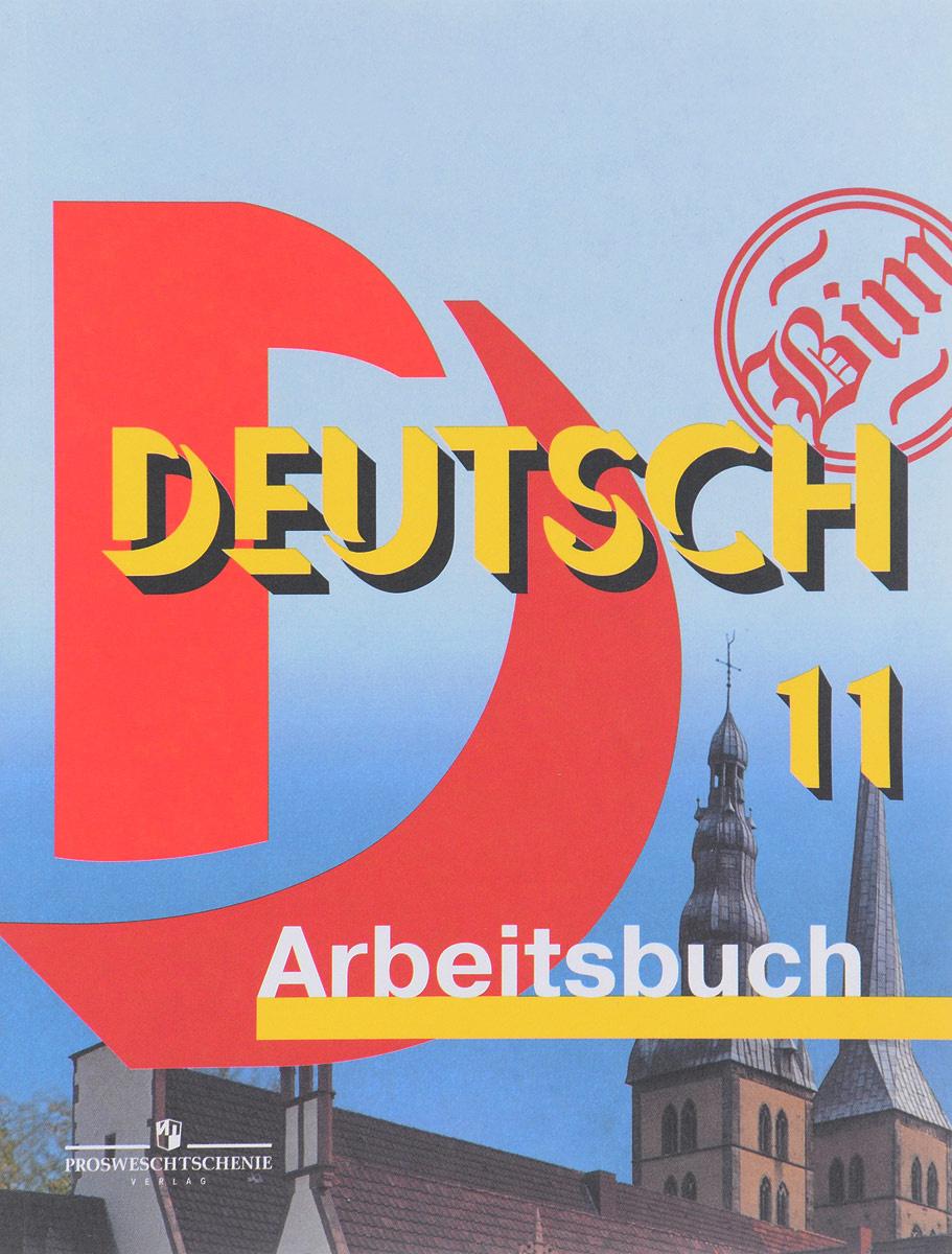 Deutsch 11: Arbeitsbuch / Немецкий язык. 11 класс. Рабочая тетрадь #1