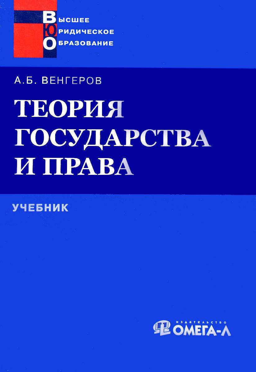 Теория государства и права. Учебник   Венгеров Анатолий Борисович  #1