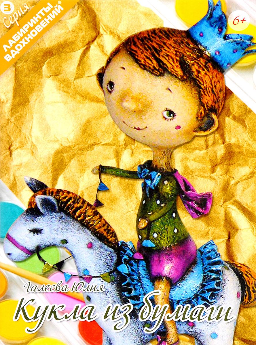 Кукла из бумаги   Галеева Юлия В. #1