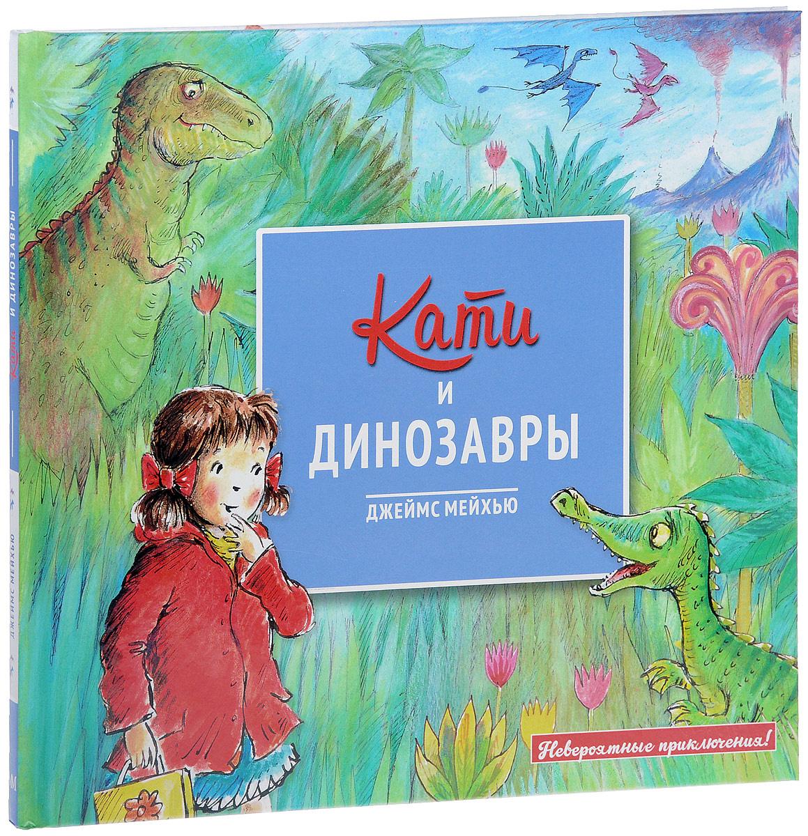 Кати и динозавры | Мейхью Джеймс #1