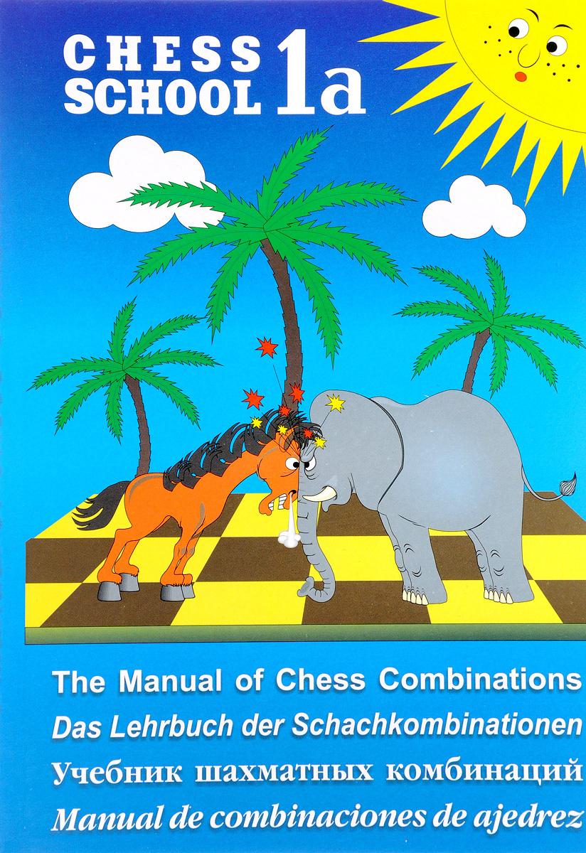 Учебник шахматных комбинаций 1а #1
