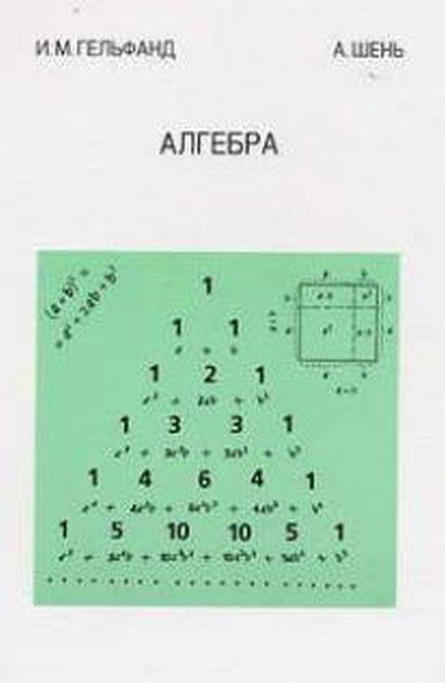 Алгебра   Шень Александр Ханьевич, Гельфанд Израиль Моисеевич  #1