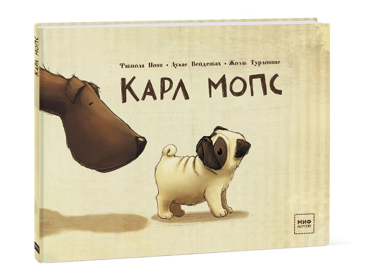 Карл Мопс #1