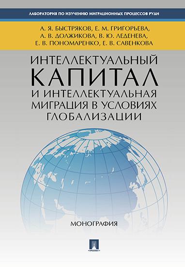 Интеллектуальный капитал и интеллектуальная миграция в условиях глобализации | Быстряков А. Я., Григорьева #1