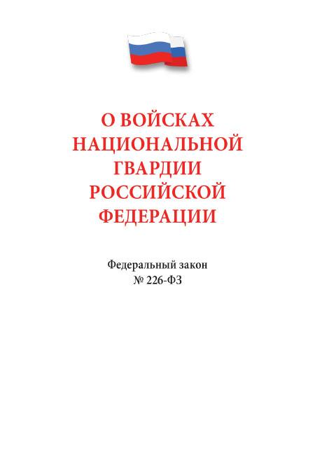 О войсках национальной гвардии Российской Федерации #1
