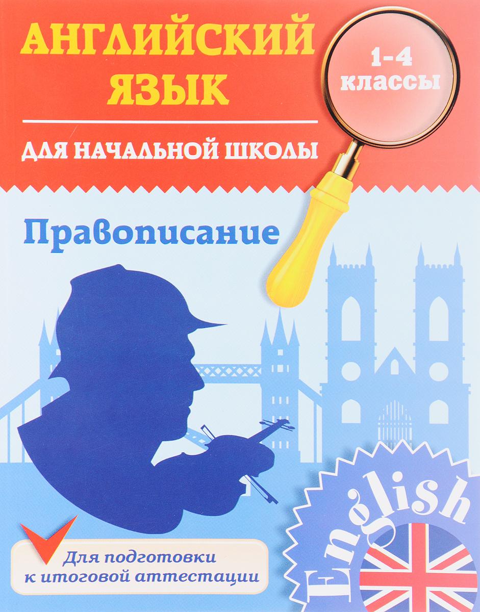 Английский язык для начальной школы. 1-4 класс. Правописание  #1