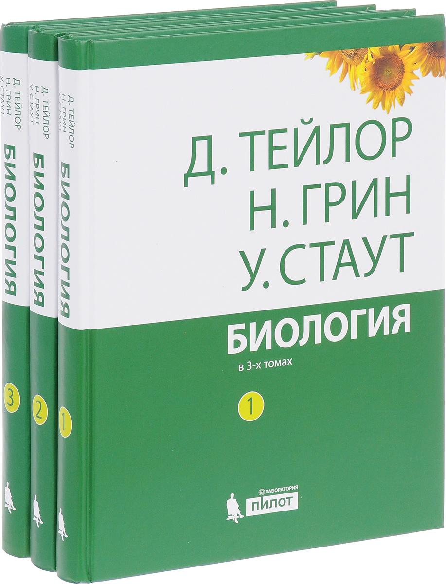 Биология. В 3 томах (комплект из 3 книг)   Тейлор Деннис, Грин Найджел  #1