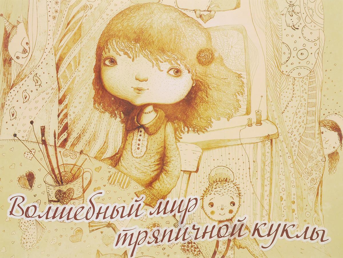 Волшебный мир тряпичной куклы #1