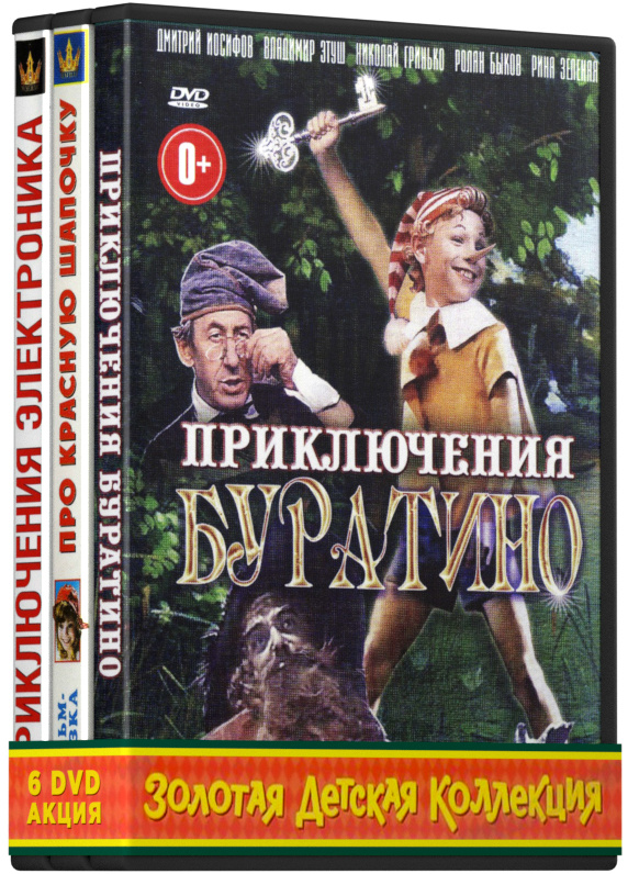 Киносказка: Приключения Буратино. 1-2 серии / Приключения Электроника. 1-3 серии / Про Красную Шапочку. #1