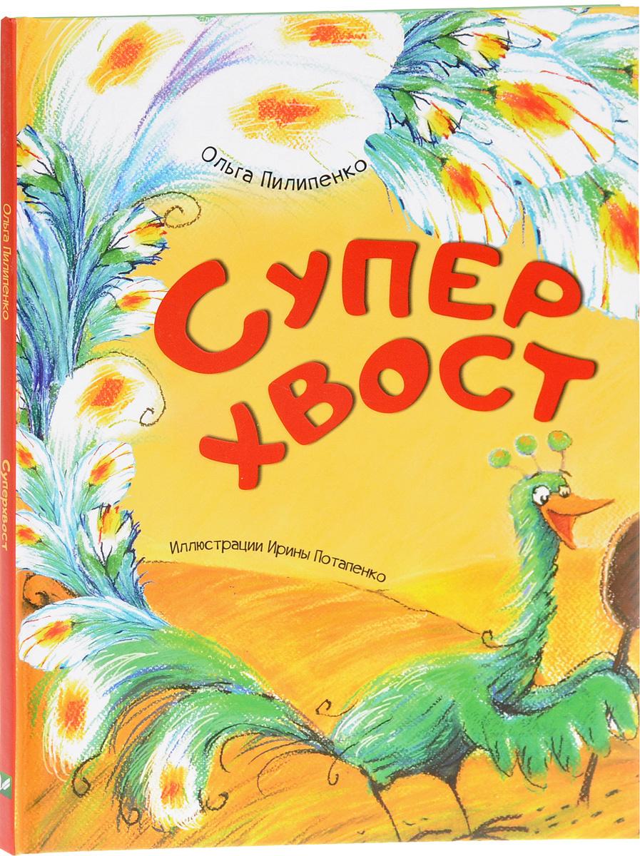 Суперхвост   Пилипенко Ольга Евгеньевна #1