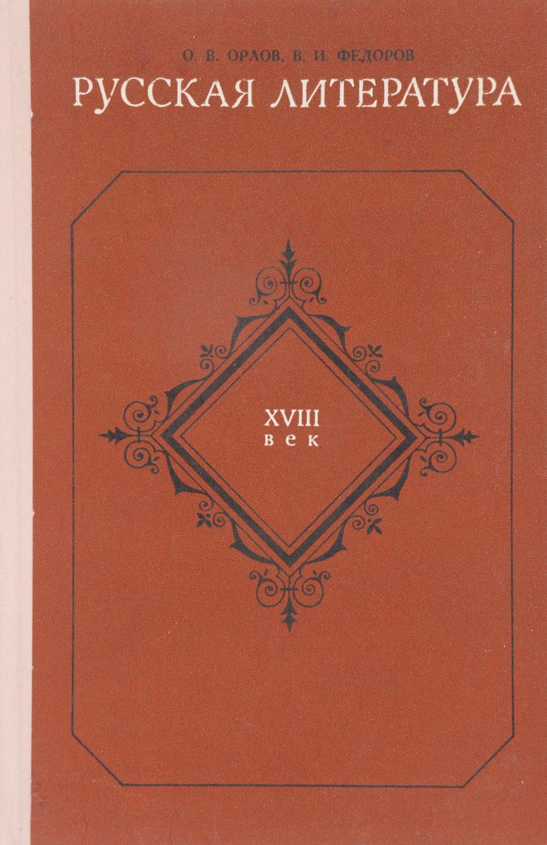Русская литература XVIII века #1