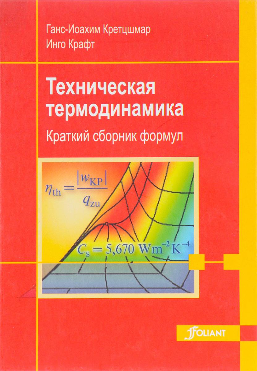 Техническая термодинамика. Кракий сборник формул   Кретцшмар Ганс-Иоахим, Крафт Инго  #1