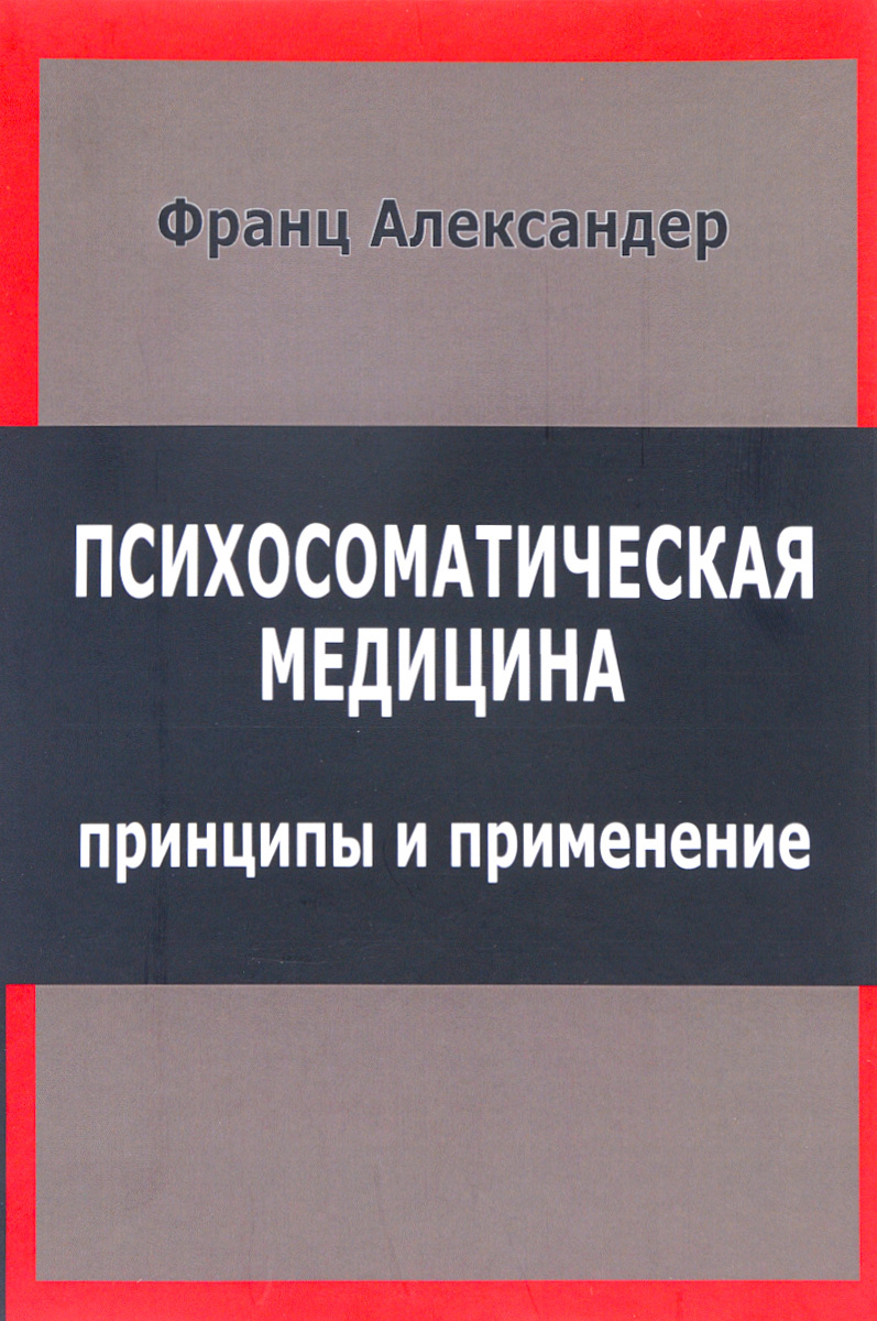 Психосоматическая медицина. Принципы и применение | Александр Франц  #1