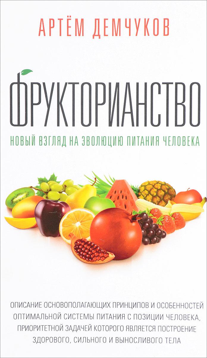 Фрукторианство. Новый взгляд на эволюцию питания человека   Демчуков Артем  #1