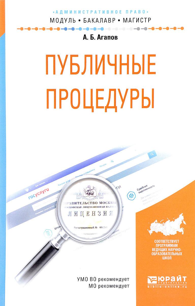 Публичные процедуры. Учебное пособие | Агапов Андрей Борисович  #1