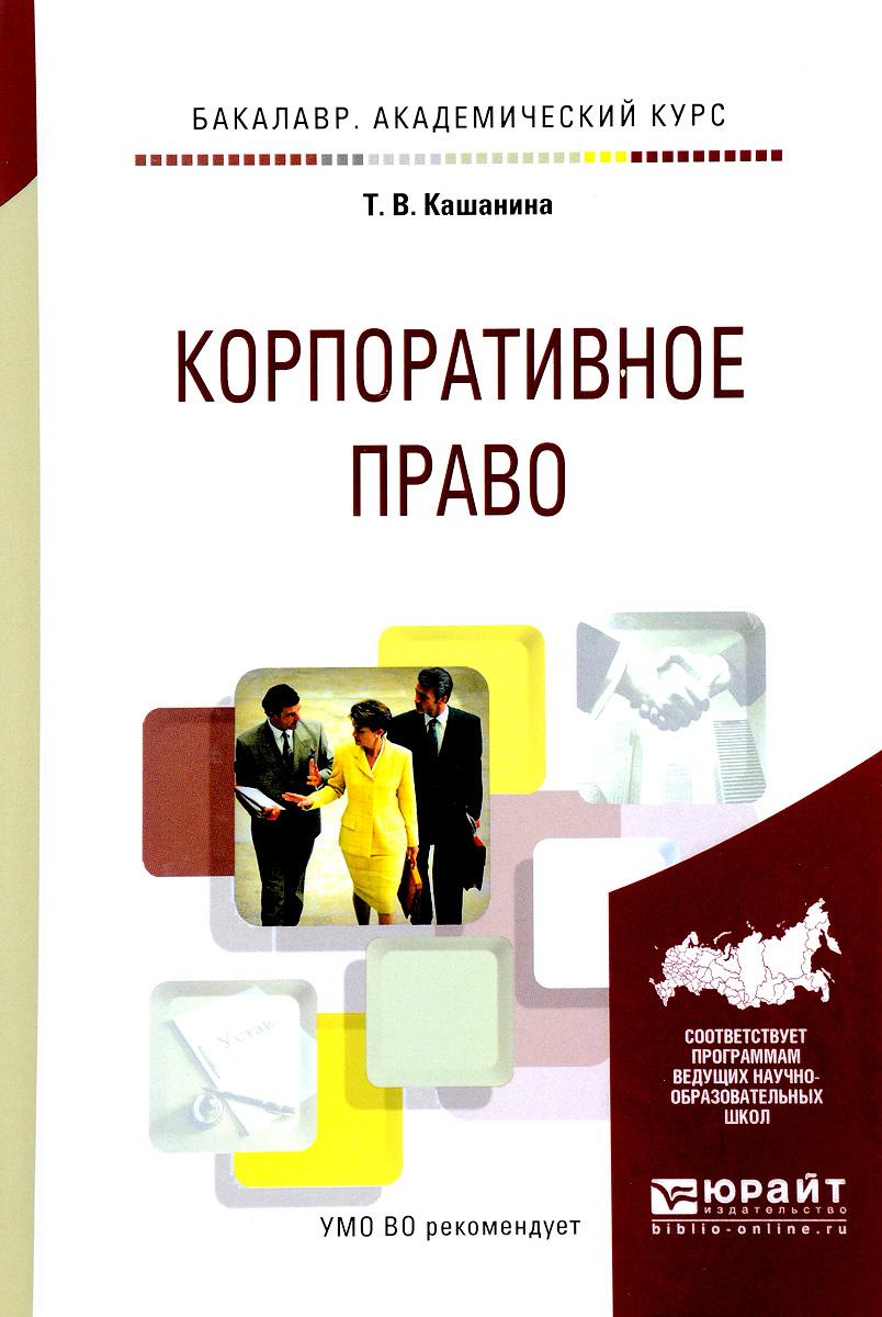 Корпоративное право. Учебное пособие | Кашанина Татьяна Васильевна  #1