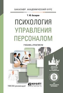 Психология управления персоналом. Учебник и практикум | Базаров Тахир Юсупович  #1
