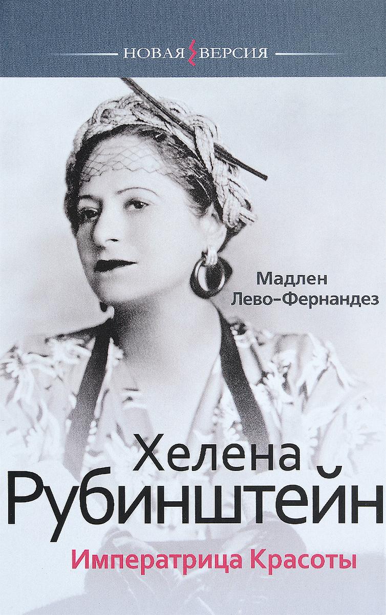 Хелена Рубинштейн. Императрица Красоты #1