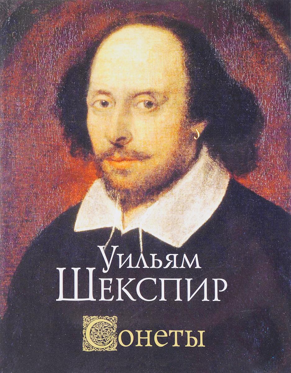 Уильям Шекспир. Сонеты #1