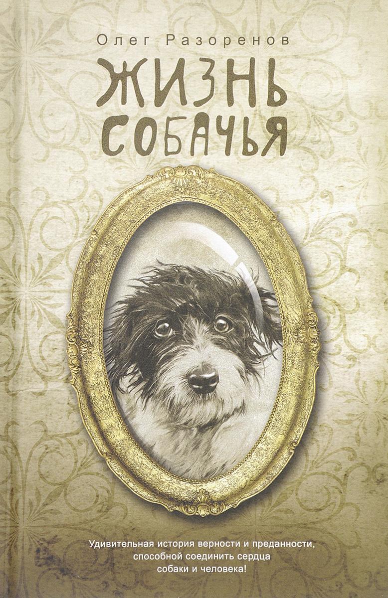 Жизнь собачья #1