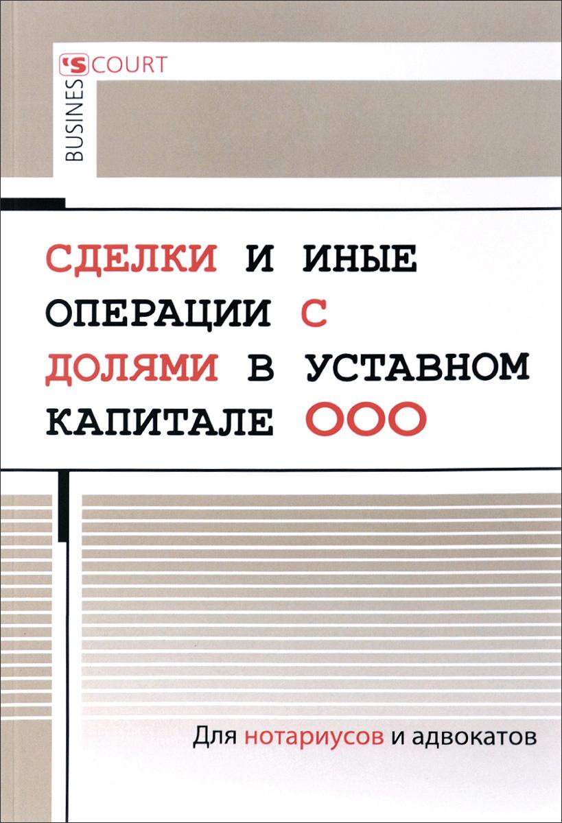 Сделки и иные операции с долями в уставном капитале ООО  #1