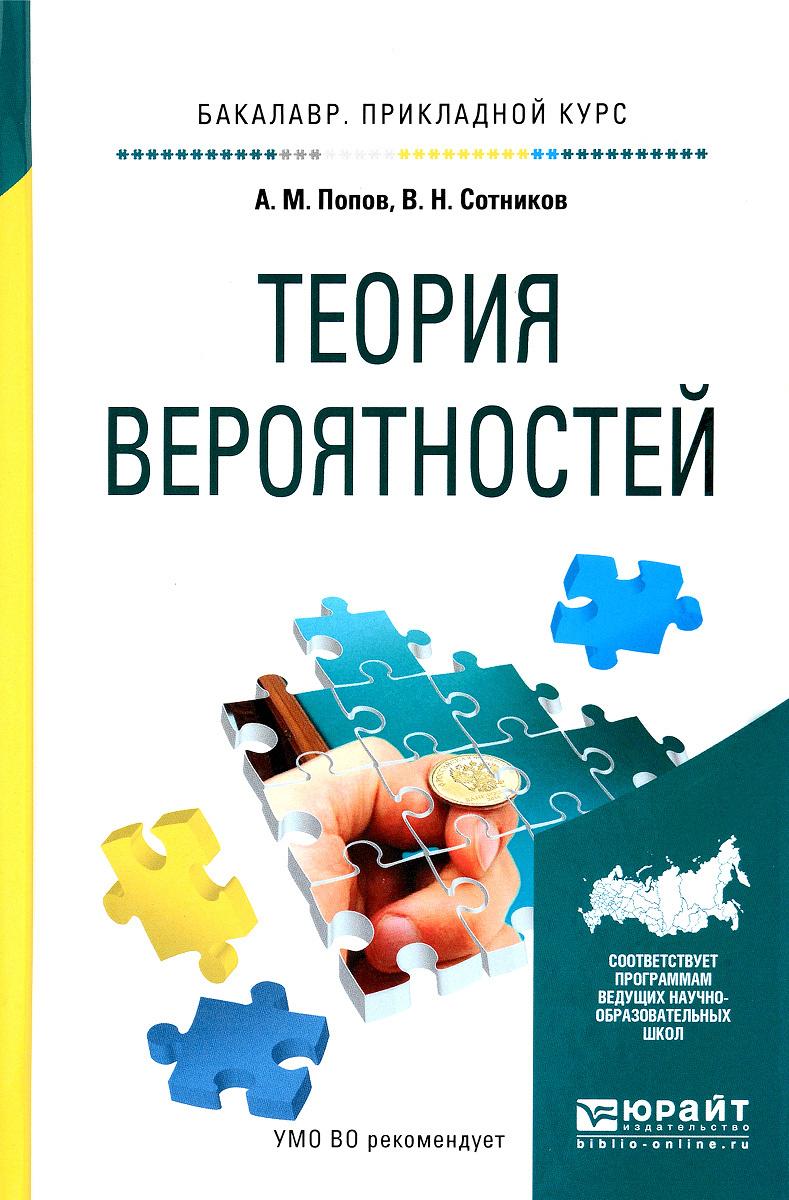 Теория вероятностей. Учебное пособие | Попов Александр Михайлович, Сотников Валерий Николаевич  #1