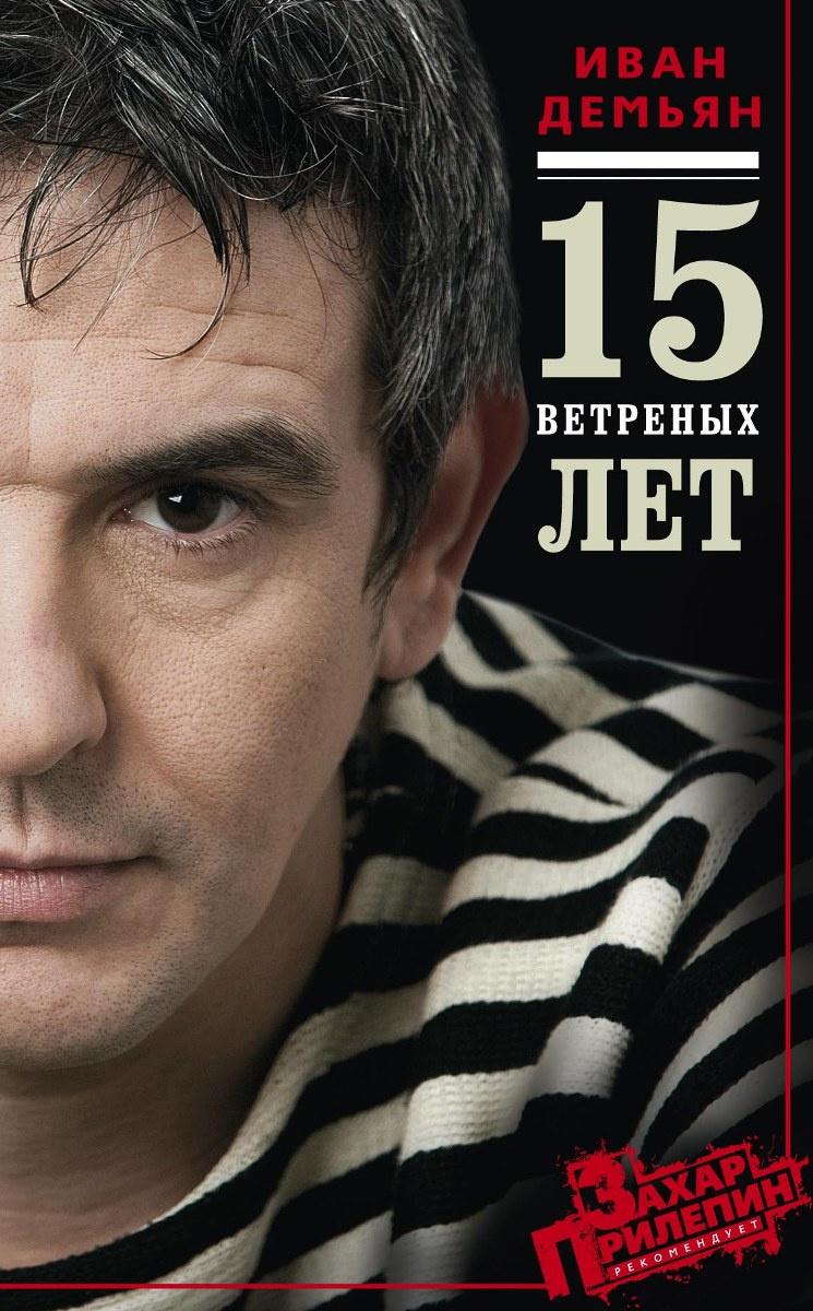 15 ветреных лет | Демьян Иван, Сорока Мария #1