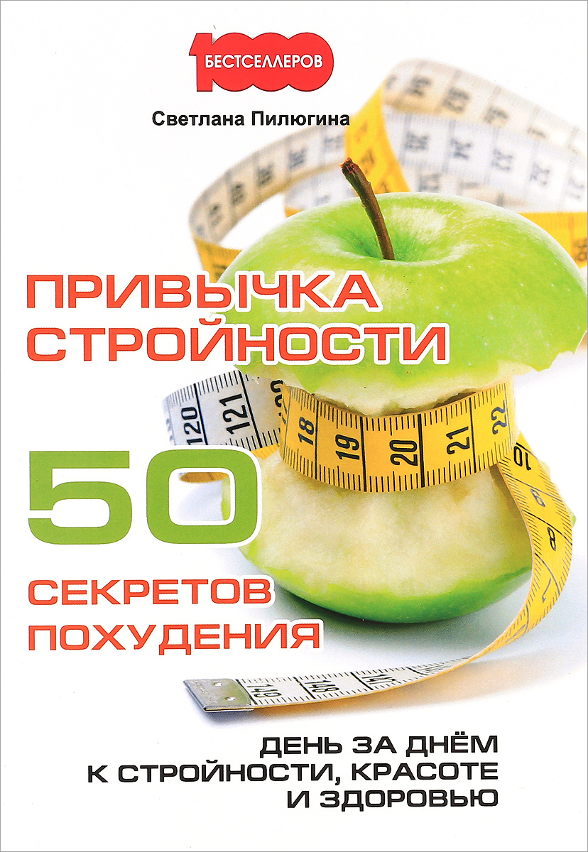 Привычка стройности. 50 секретов похудения. День за днём к стройности, красоте и здоровью  #1