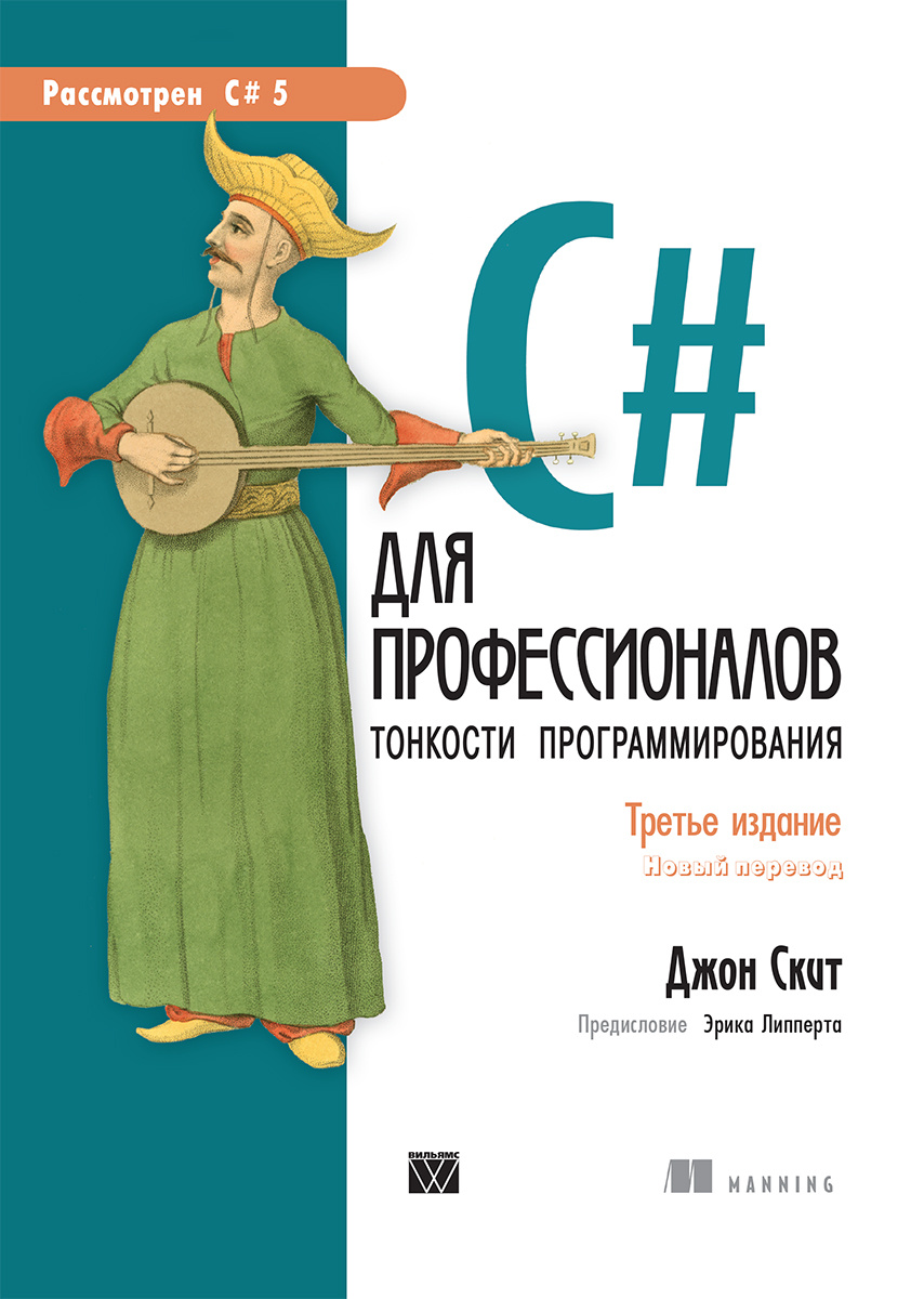 C# для профессионалов. Тонкости программирования #1