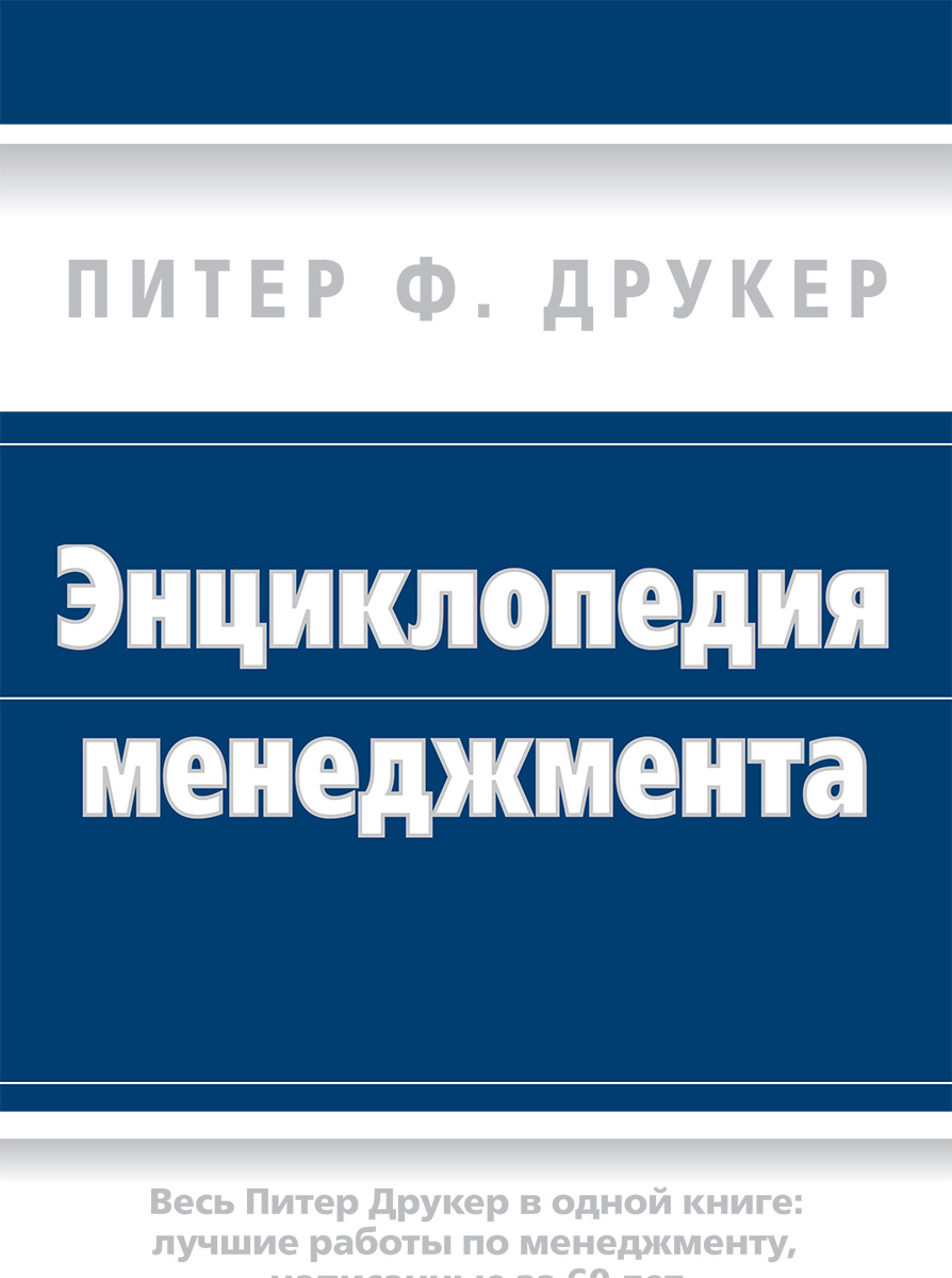 Энциклопедия менеджмента | Друкер Питер Фердинанд #1