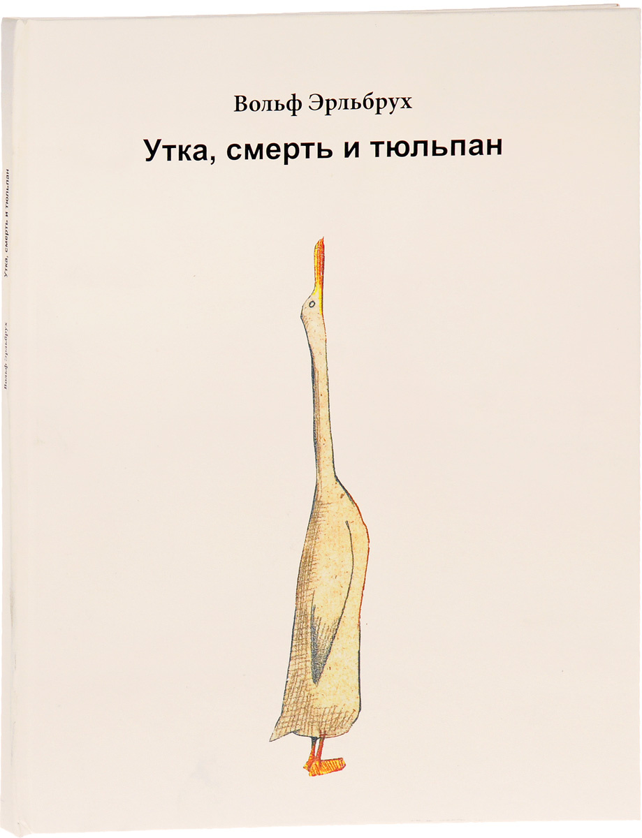 Утка, смерть и тюльпан   Эрльбрух Вольф #1