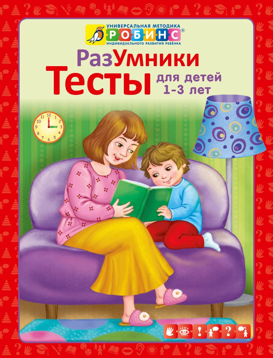 Тесты для детей от 1 года до 3 лет   Писарева Елена Александровна  #1