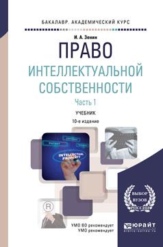 Право интеллектуальной собственности. Учебник. В 2 частях. Часть 1 | Зенин Иван Александрович  #1