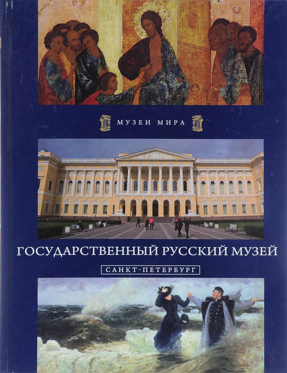 Государственный Русский музей. Санкт-Петербург #1