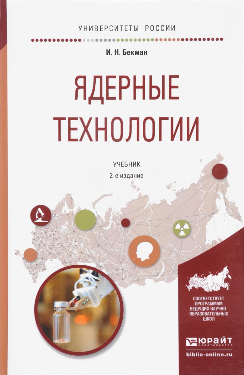 Ядерные технологии. Учебник | Бекман Игорь Николаевич #1