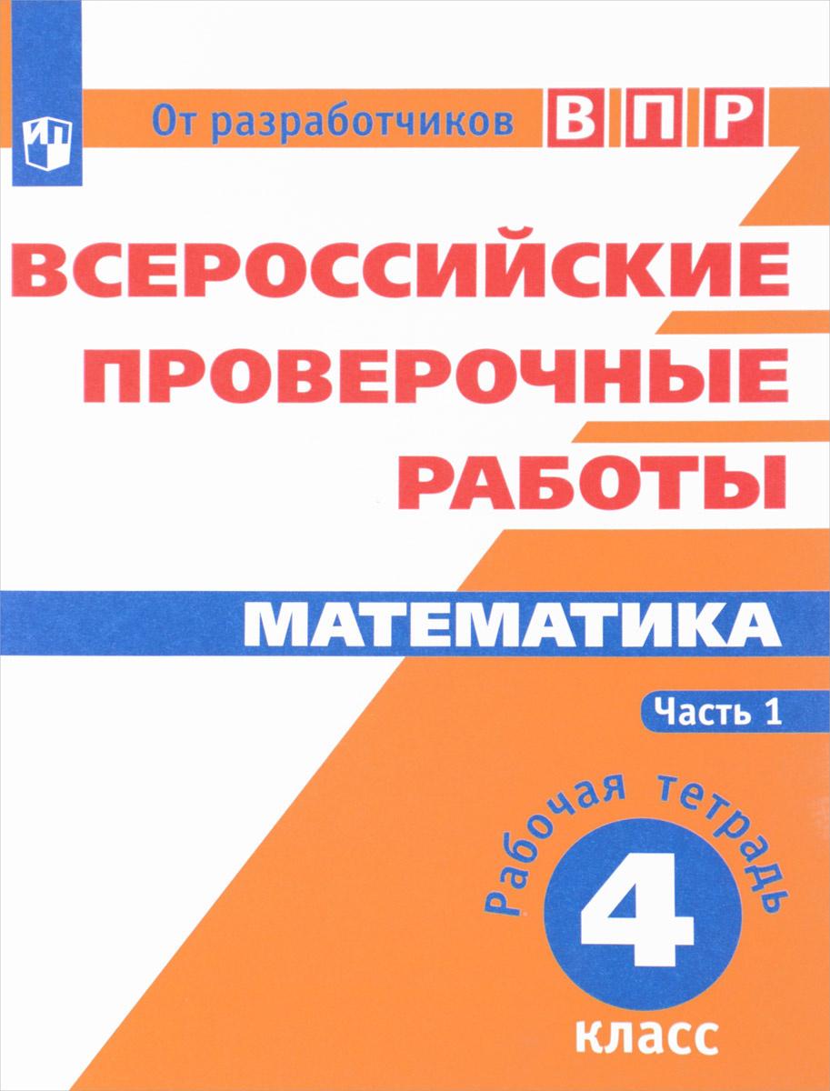 Математика. 4 класс. Рабочая тетрадь. В 2 частях. Часть 1. Всероссийские проверочные работы | Сопрунова #1