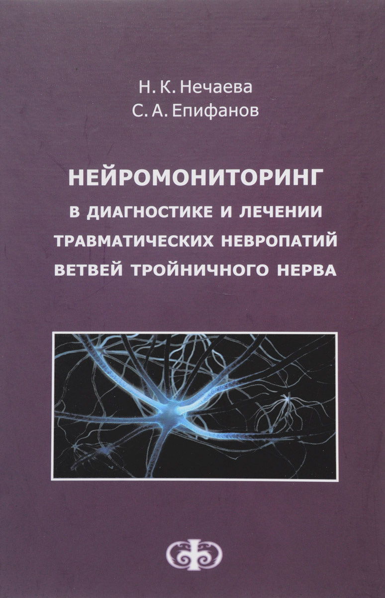 Нейромониторинг в диагностике и лечении травматических невропатий ветвей тройничного нерва  #1