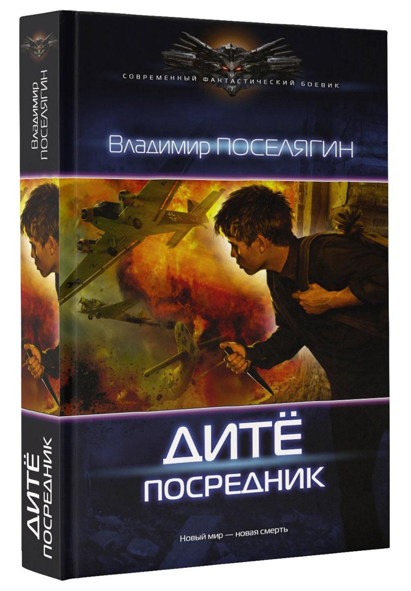 Посредник | Поселягин Владимир Геннадьевич #1