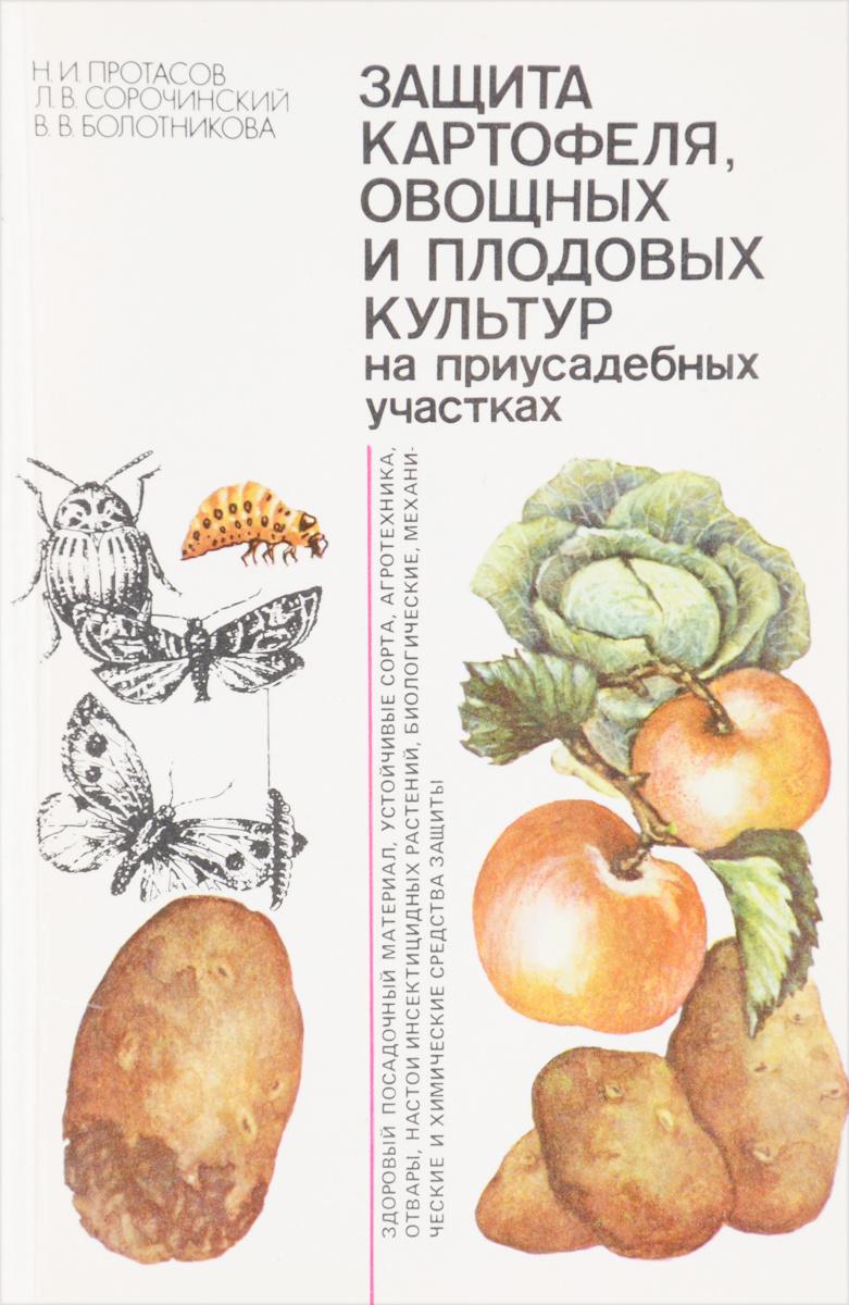 Защита картофеля, овощных и плодовых культур на приусадебном участке | Протасов Николай Иванович, Сорочинский #1