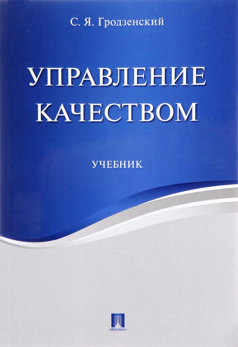 Управление качеством. Учебник #1