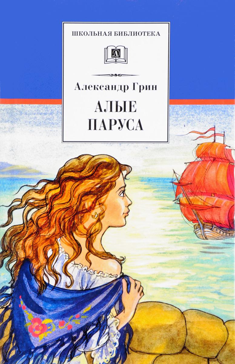 Алые паруса | Грин Александр Степанович #1