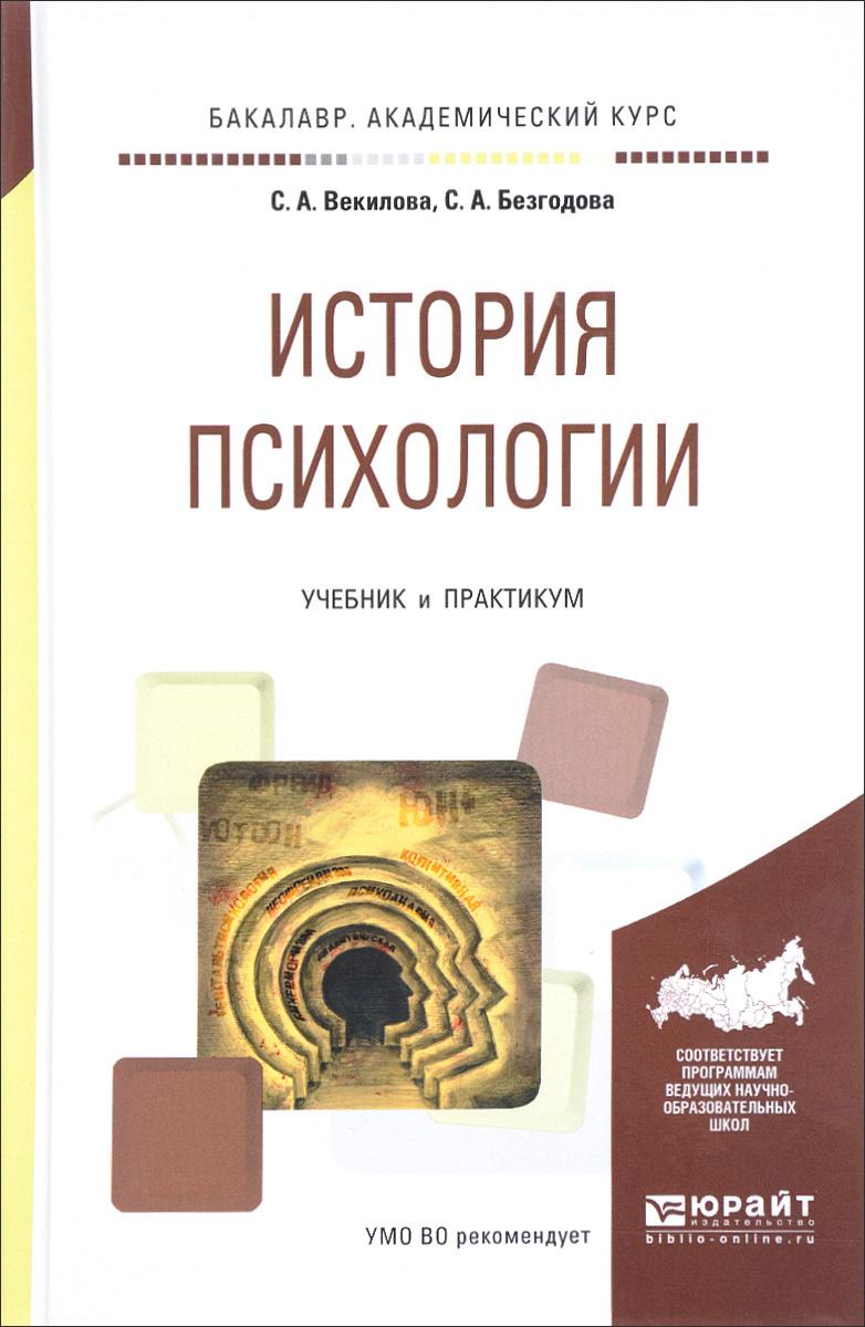 История психологии. Учебник и практикум #1